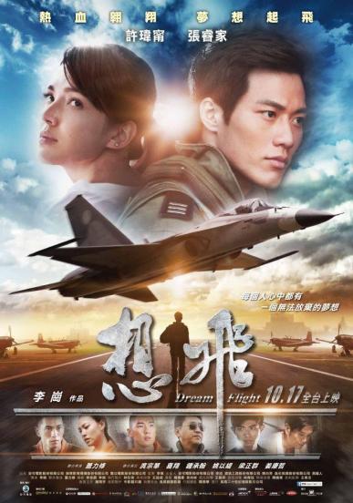 Poster_of_Taiwanese_Movie_Dream_Flight.jpg
